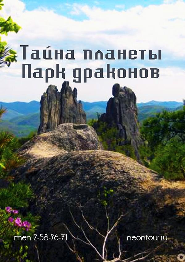 Park_Drakonov